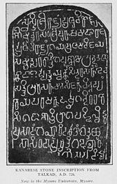 Kannada language - Old-Kannada inscription of c. 726 AD, discovered in Talakad, from the rule of King Shivamara I or Sripurusha (Western Ganga Dynasty)