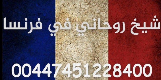 شيخ روحاني في فرنسا Home Decor Bath Mat