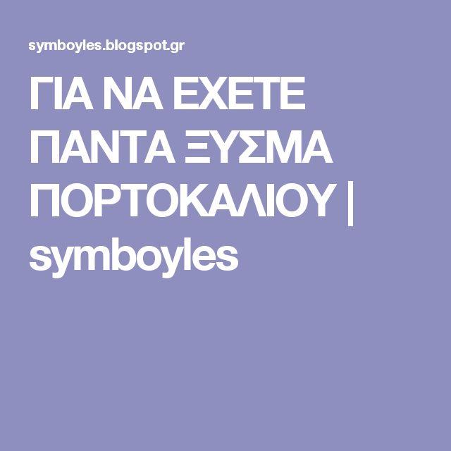 ΓΙΑ ΝΑ ΕΧΕΤΕ ΠΑΝΤΑ ΞΥΣΜΑ ΠΟΡΤΟΚΑΛΙΟΥ | symboyles