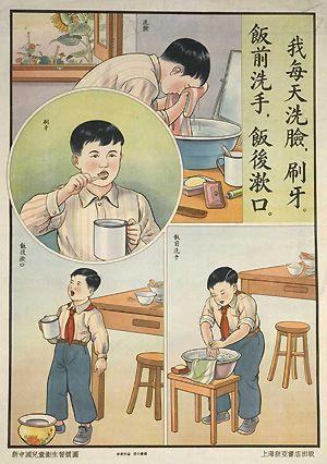 朝の習慣 : 【チャイナ】レトロポスター