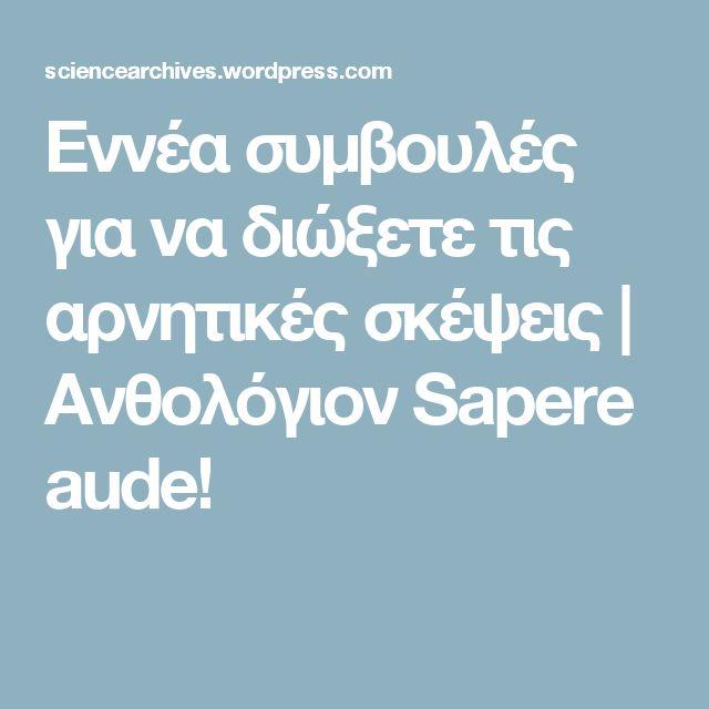 Εννέα συμβουλές για να διώξετε τις αρνητικές σκέψεις | Ανθολόγιον Sapere aude!