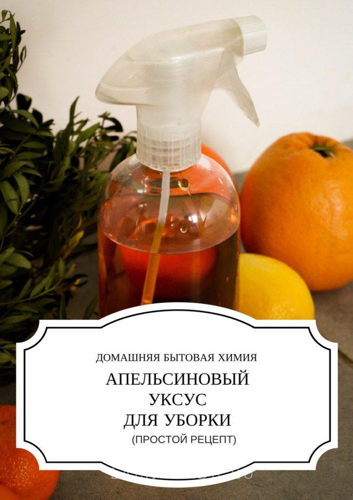 Домашняя бытовая химия - апельсиновый уксус для уборки, простой рецепт.