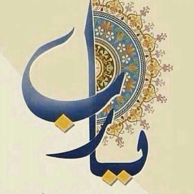 Arabic caligraphy يارب