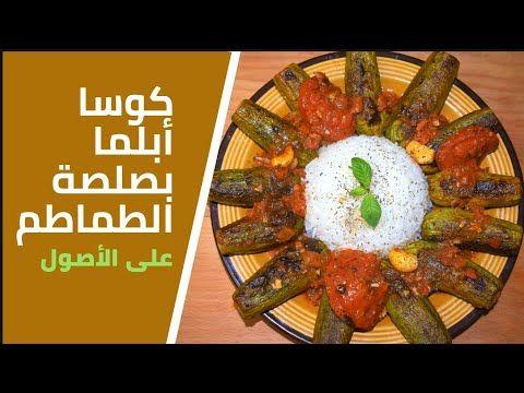كوسا أبلما بالطماطم الطريقة الاصلية التي سيعشقها الجميع Ablama Stuffed Lebanese Zucchini Youtube Cooking Recipes Fatafeat Cooking