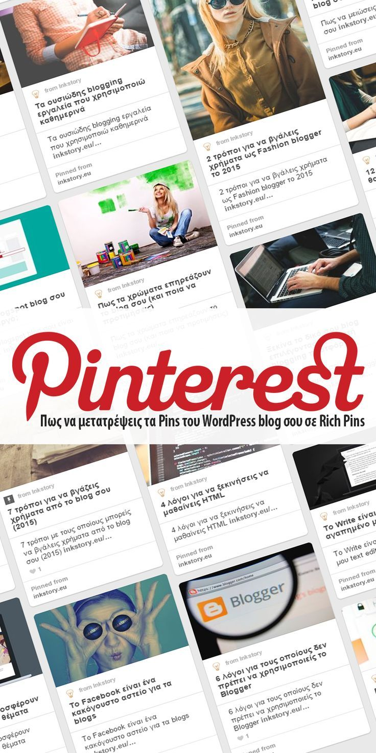 #Pinterest Rich Pins - Πως να μετατρέψεις τα άρθρα σου σε rich pins https://inkstory.gr/pinterest-rich-pins-pos-na-metatrepsis-ta-arthra-sou-se-rich-pins/