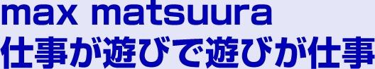 ラジオ番組【max matsuura 仕事が遊びで遊びが仕事】