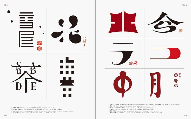 日本語のロゴが大集結した書籍『ニホンゴロゴ2』 | ロゴストック