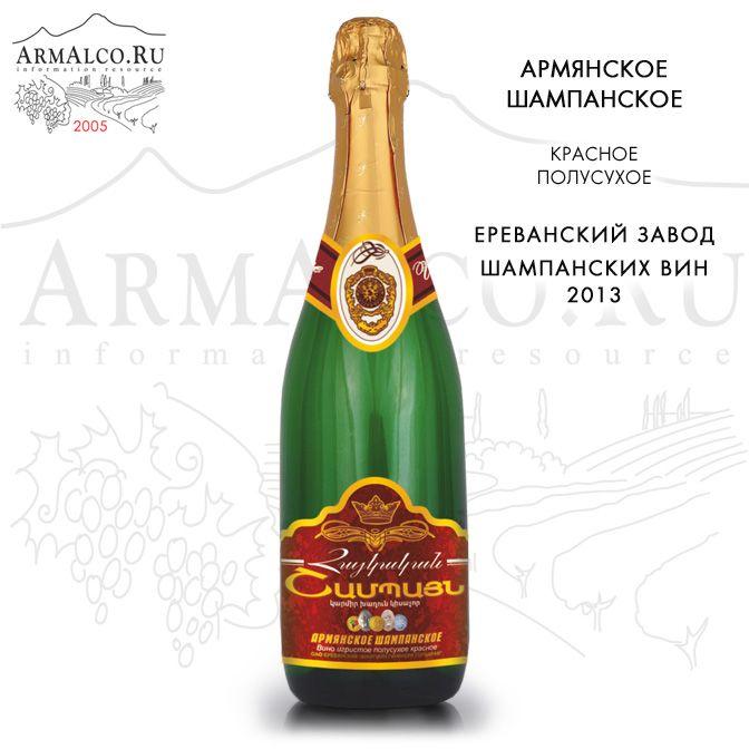 НАИМЕНОВАНИЕ: Армянское Шампанское  ЦВЕТ: красное СОДЕРЖАНИЕ САХАРА: полусухое СТРАНА: Армения РЕГИОН: Вайоцдзорский  регион  ПРОИЗВОДИТЕЛЬ: Ереванский Завод Шампанских Вин ОБЪЁМ: 0.75 ГОД: 2013 ТИП ВИНА: игристое ВИНОГРАД: Кахет (40%), Меграбуйр (30%), Арени р(30%) ТЕМПЕРАТУРА ПОДАЧИ: 12 - 14°C ПОТЕНЦИАЛ ХРАНЕНИЯ: 3 года. СТИЛИСТИКА: красное - игристое, минеральное, комплексное, не выдержанное в дубе ДЕКАНТАЦИЯ: Не рекомендуется ВЫДЕРЖКА В ЁМКОСТИ: Нейтральная емкость