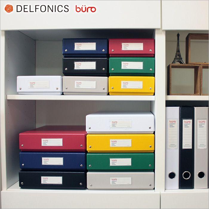 デルフォニックス/ビュロー/ボックス/ケース/A4/整理/収納/■。【ポイント10倍】デルフォニックス DELFONICS / buro ビュロー ボックス L (A4サイズ)(FX20 / 500090)【収納ボックス フタ付き/小物入れ/小物収納/収納ケース/デザイン/おしゃれ/】