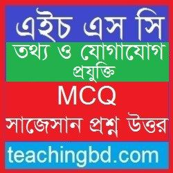 HSC ICT MCQ Question With Answer 2017