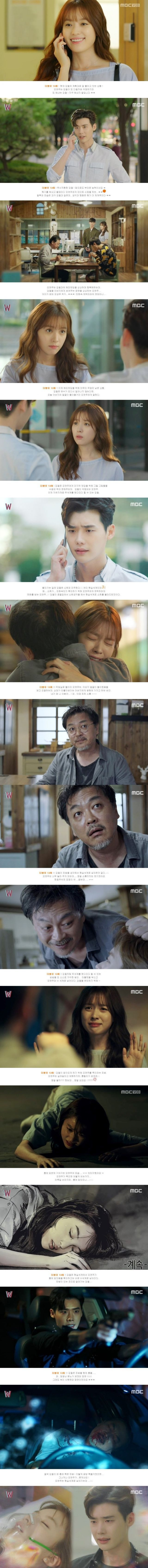 Added episode 13 captures for the Korean drama 'W'.