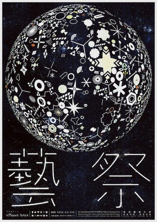 Tokyo University of the Arts School Fest 2010 | Tézzo SUZUKI / 鈴木哲生