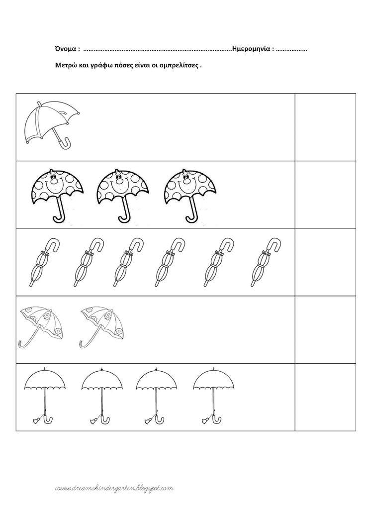 dreamskindergarten Το νηπιαγωγείο που ονειρεύομαι !: Φύλλα εργασίας για τη βροχή