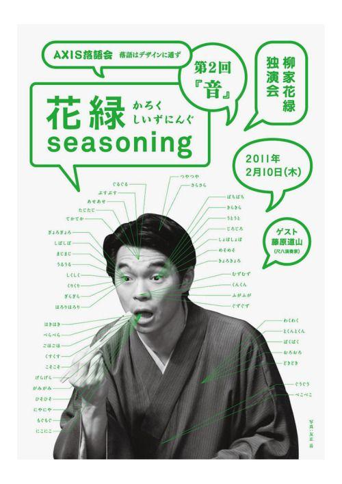 Japanese Theater Poster: Karoku Seasoning. Taku Satoh, Ken Okamoto. 2011