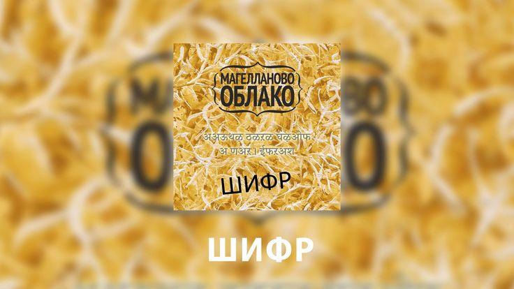 Магелланово Облако -  Шифр (Official audio)