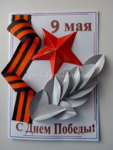 Открытка из бумаги к 70-летию Победы своими руками