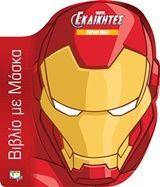 Λεπτομέρειες προϊόντος Marvel οι εκδικητές: Άϊρον μαν βιβλίο με μάσκα -