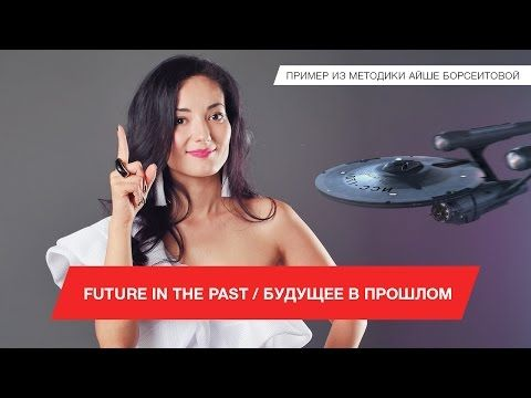 Future in the Past / Будущее в прошлом. Пример из методики Айше - YouTube