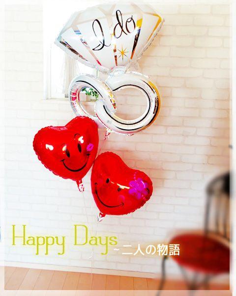 Happy Days~二人の物語【バルーン電報・結婚式に】 - バルーン電報を全国宅配!結婚式・誕生日の電報に|福福バルーン