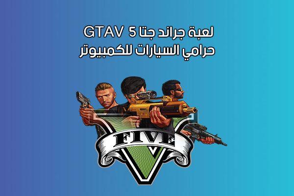 تحميل لعبة Gta 5 للكمبيوتر Gta V لعبة جراند جتا كاملة حرامي السيارات للكمبيوتر 2018 Grand Theft Auto San Andreas San