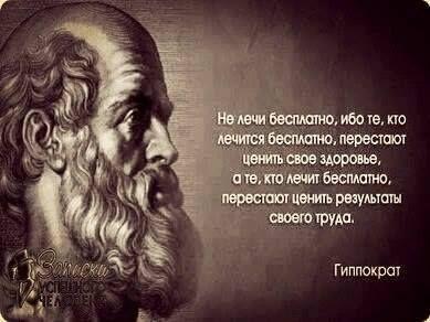 А у вас есть врачи, которые не продают? http://clinicmarketing.ru/10-poleznyh-vebinarov-dlya-razvitiya-kliniki С вами на связи Куликова Екатерина, специалист по развитию клиник. http://clinicmarketing.ru/10-poleznyh-vebinarov-dlya-razvitiya-kliniki У вас в клинике есть врачи, которые убеждены, что они должны лечить, а не продавать? Обычно, у таких врачей меньше всего продаж. И вы, скорее всего, понимаете, что где-то здесь сидит подвох - врач больше не за лечение переживает, он просто боится…