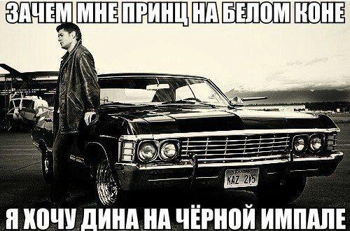 Зачем мне принц на белом коне? Я хочу Дина на чёрной Импале! #Дин_Винчестер #Импала #Dean_Winchester #Impala #Supernatural