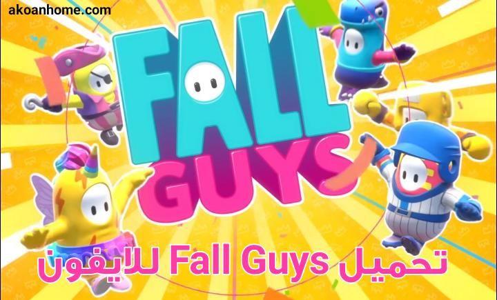 تحميل لعبة Fall Guys للايفون مجانا برابط مباشر أحدث إصدار Ios 2020 Fall Guys Ios