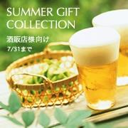 夏のギフトコレクション!