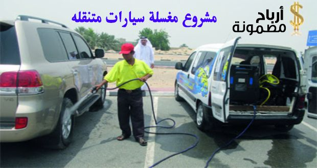مشروع مغسلة سيارات متنقله أرباح مضمونة Car Vehicles Van