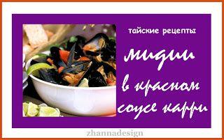 be healthy-page: мидии в красном соусе карри