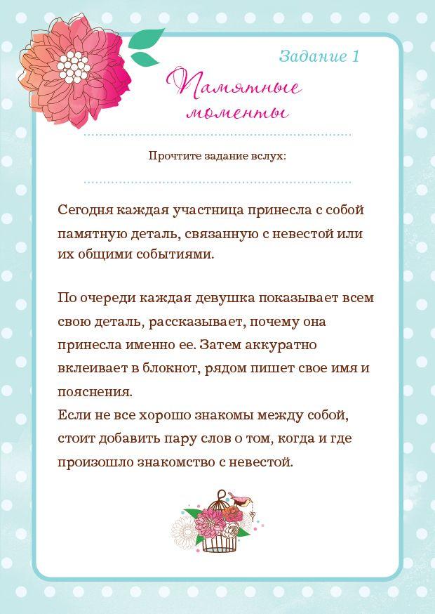 """Мятный дЕвичник: это задание поможет вам наполнить """"Книгу Счастья для невесты""""."""
