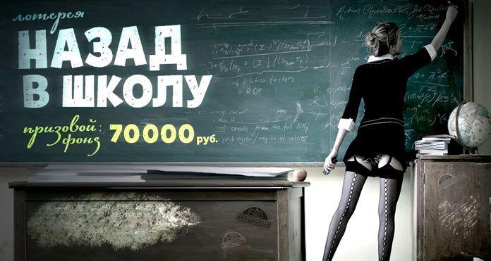 Лотерея «Назад в школу» в онлайн казино 24 Вулкан.