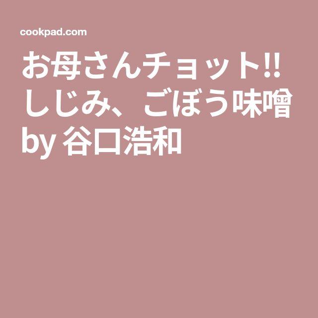 お母さんチョット‼しじみ、ごぼう味噌 by 谷口浩和