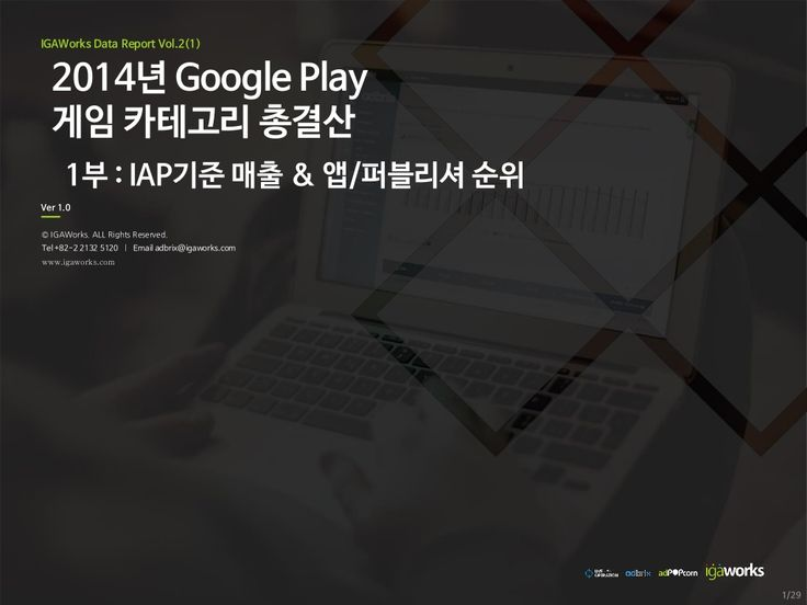 [IGAWorks] 2014년 Google Play 게임 카테고리 총결산 1부 by igaworks via slideshare