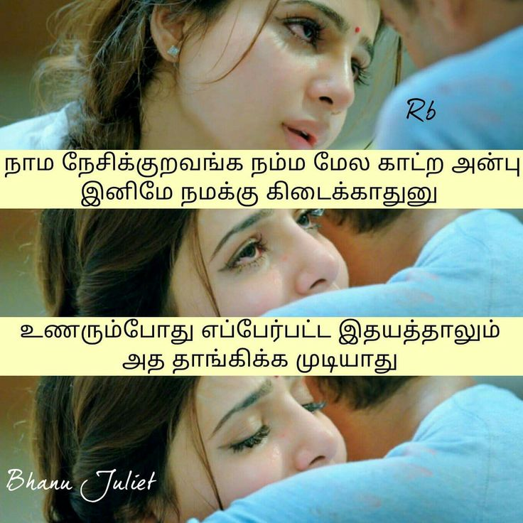 Couples Photo Malayalam Quotes: 120 Best Tamil Quotes Images On Pinterest