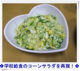 CORN SALAD 学校給食のコーンサラダを再現! (cucumber, cabbage)