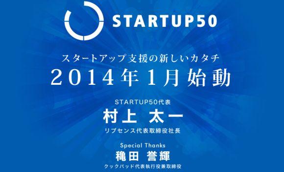 リブセンス村上さんとクックパッド穐田さんが立ち上げた『STARTUP50』が注目な件とカカクコムのこれまで