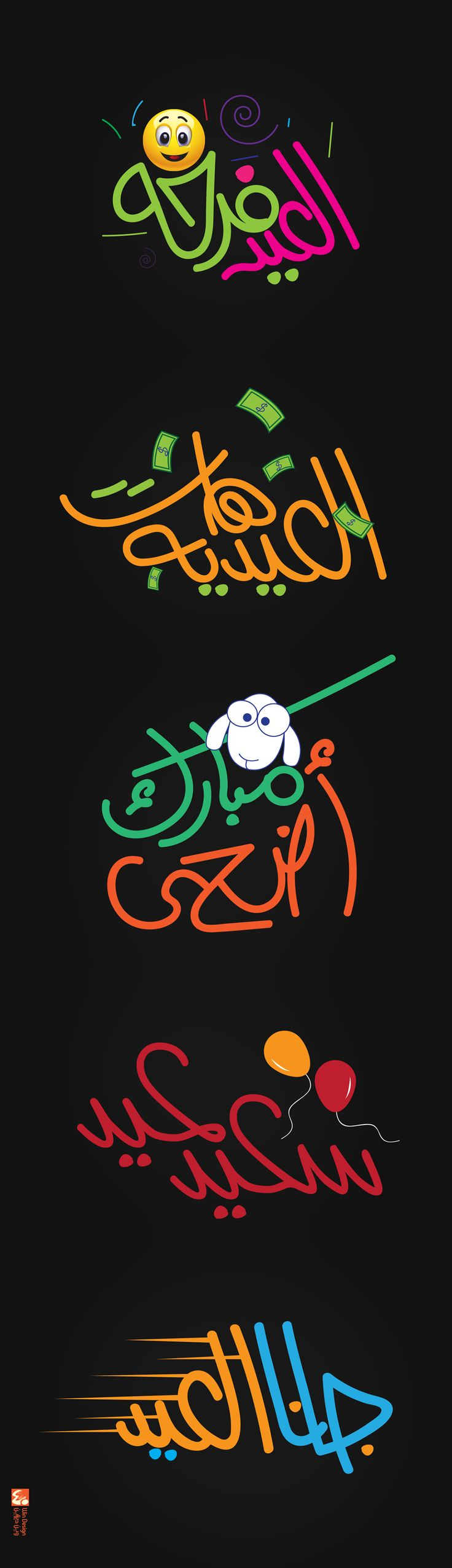 Happy Eid on Behance