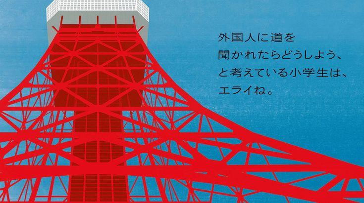 5年後、オリンピック・パラリンピックがやって来る!電車の中吊り広告や、駅構内、バスの停留所で、きっと目にしているはずのこれらの広告を覚えていますか?陸上トラックやテニスコート、プール…選手たちの活躍の場をモチーフに、熱いコピーが添えられています。これらのポスターは、あと、5年後に迫った東京オリンピック・パラリンピックに向けて、東京海上日動火災保険株式会社が制作したもの。アスリート、人、社会の...
