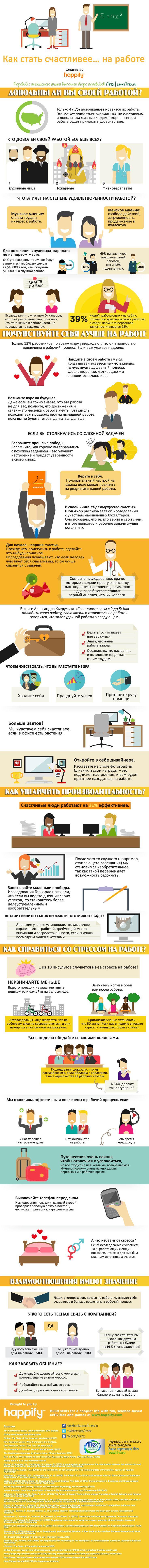 Для начала – порция счастья. Прежде чем приступить к работе, сделайте что-нибудь приятное. Исследования показывают, что если человек чувствует себя счастливым, то он лучше справится с задачей. http://itrex.ru/news/kak-stat-schastlivee-na-rabote