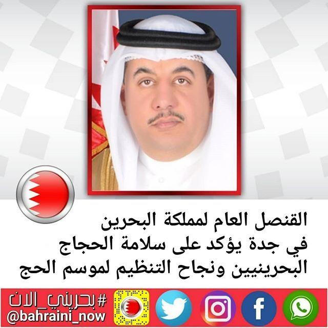 بنا أعرب سعادة السيد إبراهيم محمد المسلماني القنصل العام لمملكة البحرين في جدة عن أسمى آيات التهاني والتبريكات إلى حضرة صاحب ا Baseball Cards Baseball Sports