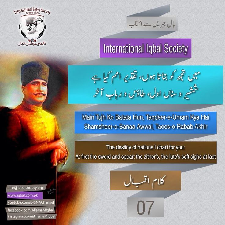 #Allama #iqbal #poetry