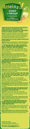 Heinz Безмолочная пшенично-рисовая с кабачком (с 5 месяцев) 200 г  — 71р.  Каша безмолочная Heinz Злаки и овощи рисово-пшеничная с кабачком с 5 мес. 200 г. Злаки и овощи - это объединенная польза овощного и зернового прикорма в одном продукте. Безмолочные кашки рекомендуются в качестве первого прикорма как здоровым детям, так и детям с аллергией на коровье молоко. Каши, приготовленные из разных круп, особенно полезны, так как они позволяют комбинировать полезные свойства нескольких злаков…