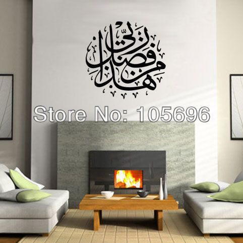 High quality Muslim decals wall decor art Murals home stickers vinyl islamic design FR19 85*85cm
