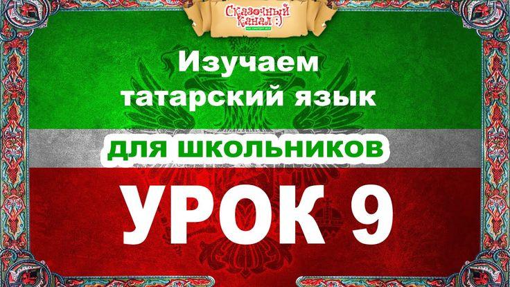 Татарский язык. Обучающее видео. Урок 9.