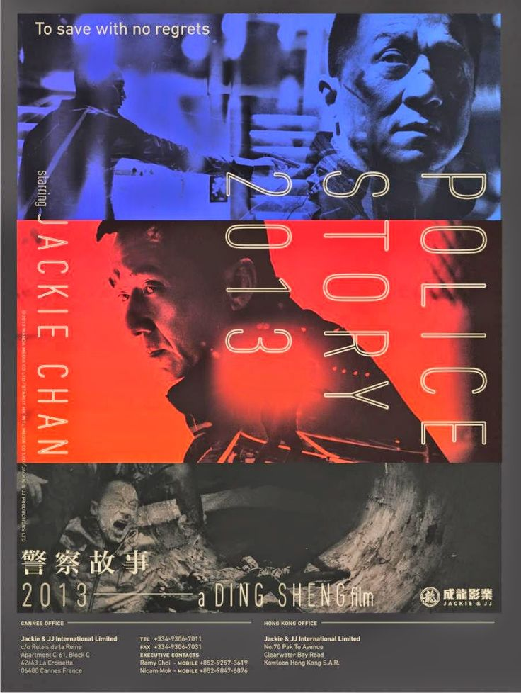 YOOHOO! copertine&cover&caratulas: Police Story 2013 (2013)