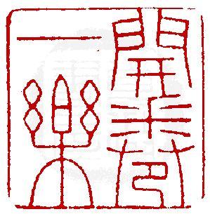 ZHOU HAU(1685~1773)清周顥刻〔開卷一樂〕,印面長寬為2.35X2.35cm