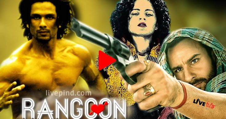 Rangoon Movie Official Trailer Shahid Kapoor Saif Ali Khan and Kangana Ranaut. Rangoon Hindi Film Based on world war. Produced by Sajid Nadiadwala, Vishal Bhardwaj