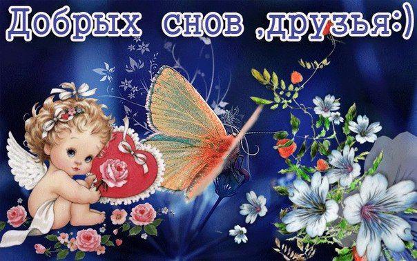 Открытки, доброй вам ночи мой друг открытки