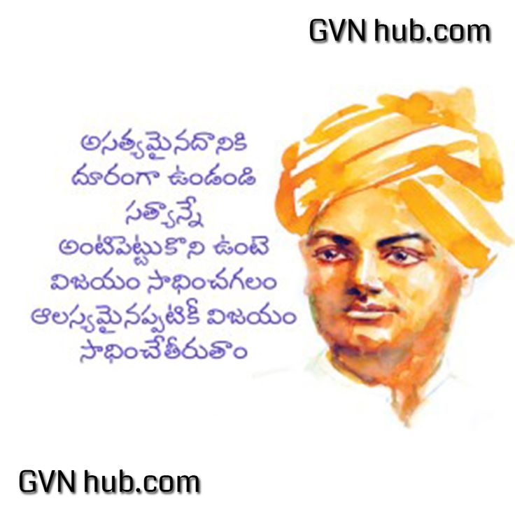 25+ best Telugu inspirational quotes ideas on Pinterest ... - GVN Hub